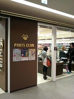 SUNAMO内PARTS CLUB