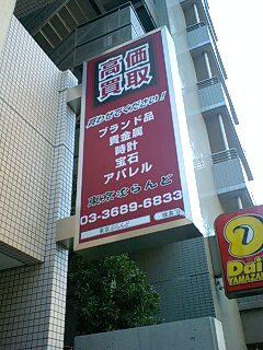 雨後のタケノコ 貴金属・宝石買取店
