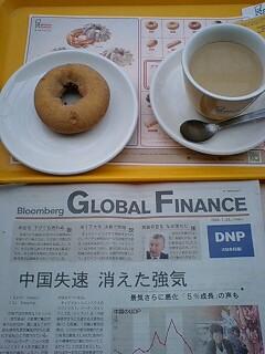 今日の朝ミスド 中国失速