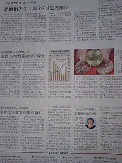 田中貴金属、08年金貨販売2.2倍