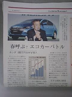 ホンダ ハイブリッド車インサイト発売