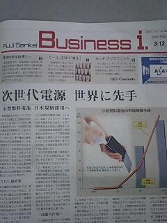 小型燃料電池、日本規格採用