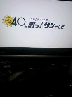 おっ!サンテレビ