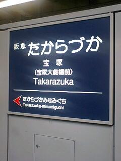 宝塚経由、母校関西学院大学