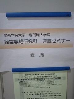 関学 春季連続セミナー