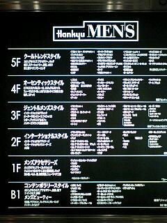 大阪のメンズファッション:阪急メンズ館を見て