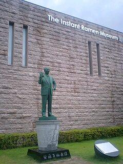 インスタントラーメン 発明記念館