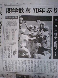 関学高等部、70年ぶり甲子園へ