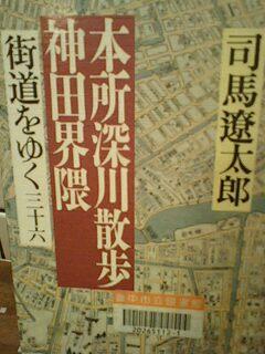 街道をゆく 本所深川 神田界隈散歩