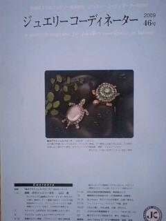 ジュエリーコーディネーター 2009 46号