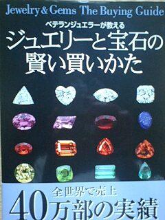 「ベテランジュエラーが教えるジュエリーと宝石の賢い買い方」