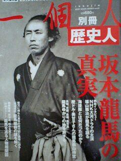 別冊一個人「歴史人坂本龍馬の真実」