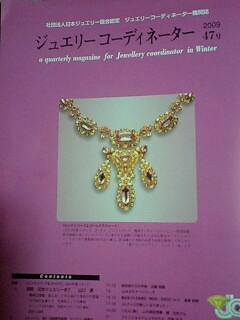 「ジュエリーコーディネーター 2009 47号」その1