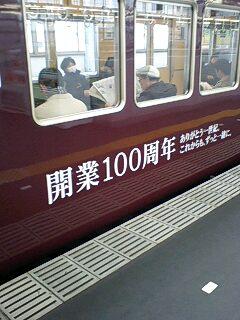 阪急電鉄1世紀