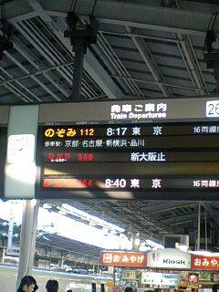 東京弾丸ツアー