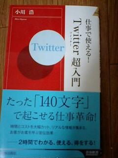 Twitter 始める