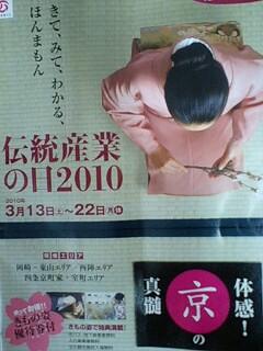 伝統産業の日2010 京都