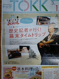 阪急沿線情報紙トック 3月号