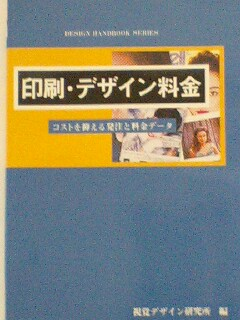 印刷・デザイン料金