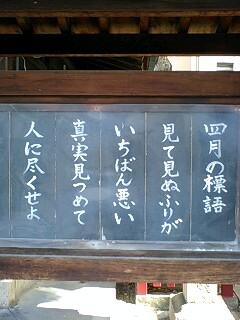 服部天神宮 四月の標語