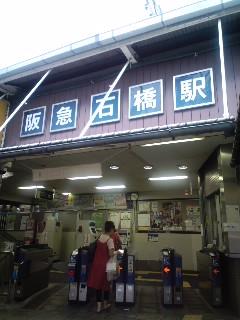 旧友再会 阪急石橋にて