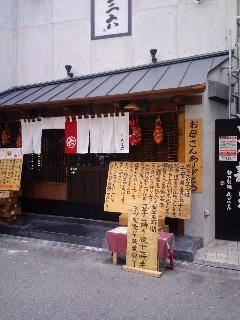 梅田 茶屋町「麺や六三六」のつけめん