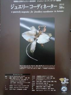 ジュエリーコーディネーター 2010 50号(その2)