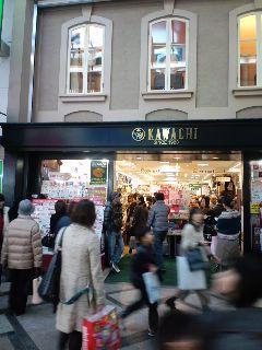 カワチ心斎橋本店で彫刻刀、版木購入
