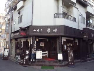 仁醒のお店探訪〜果琳珈琲店