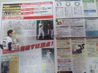 阪神タイガースニュース