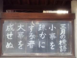 服部天神 3月の標語