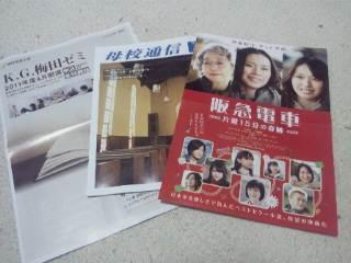 映画「阪急電車」に関学大がロケ地協力