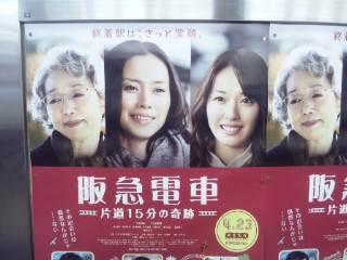 映画「阪急電車 片道15分の奇跡」観賞