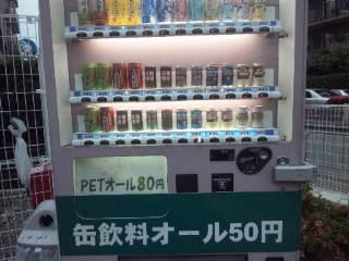 50円缶飲料自販機!!!