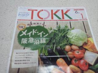 TOKK  地産地消グルメ「メイド・イン阪急沿線」