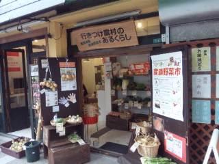 「行きつけ農村のあるくらし豊中駅前店」