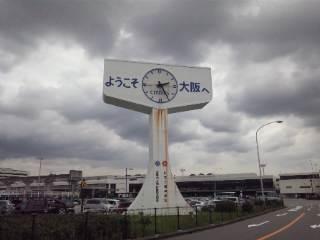 ようこそ、大阪へ。いらっしゃぁい。