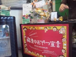 パン工場「honohono 」うまいもん市 in 万博に出展