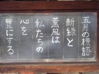 服部天神宮 5月の標語