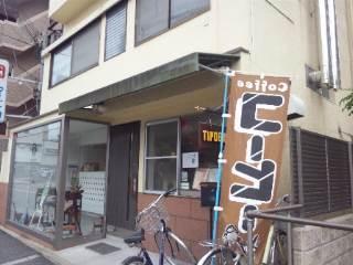 珈琲専門店「tipografia チッポグラフィア」