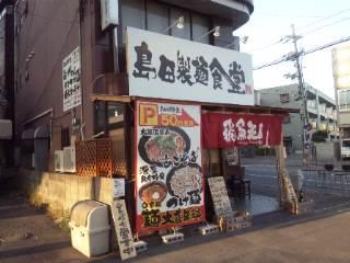 島田製麺食堂 「あごそば」