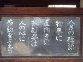 服部天神宮 8月の標語