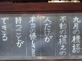服部天神宮の9月の標語