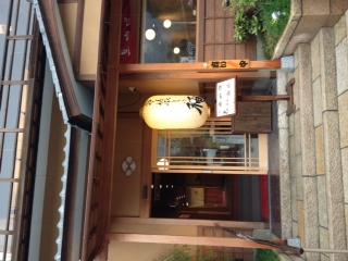 京都嵐山「嵯峨とうふ稲 北店」にて会食