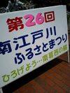Edogawamatsuri