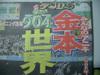 Kanemoto_1