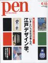 Pen_edo